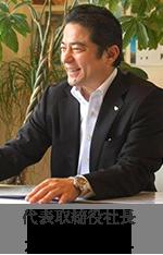 代表取締役 松田 英之