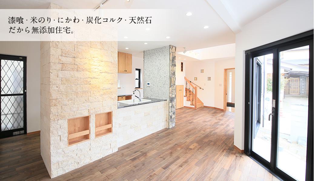 漆喰・米のり・にかわ・炭化コルク・天然石だから無添加住宅。