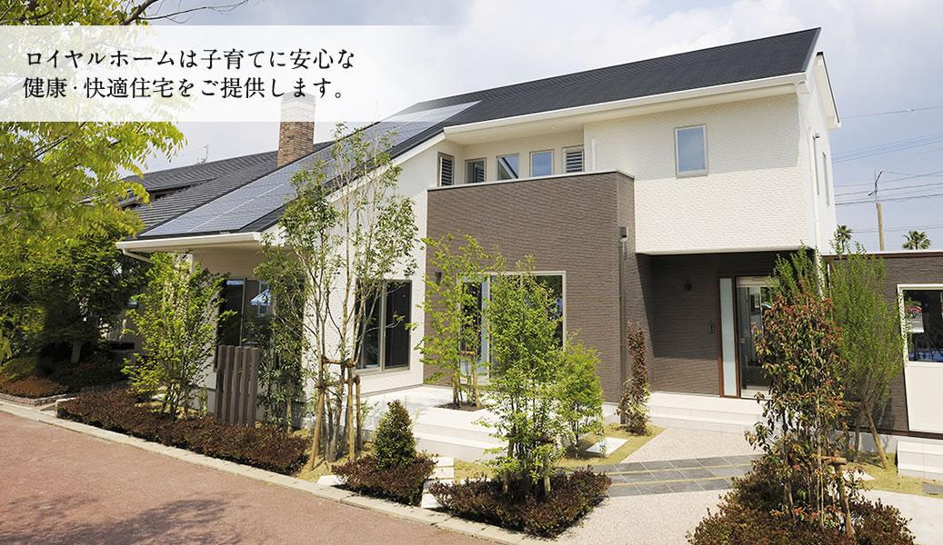 ロイヤルホームは子育てに安心な健康・快適住宅をご提供します。