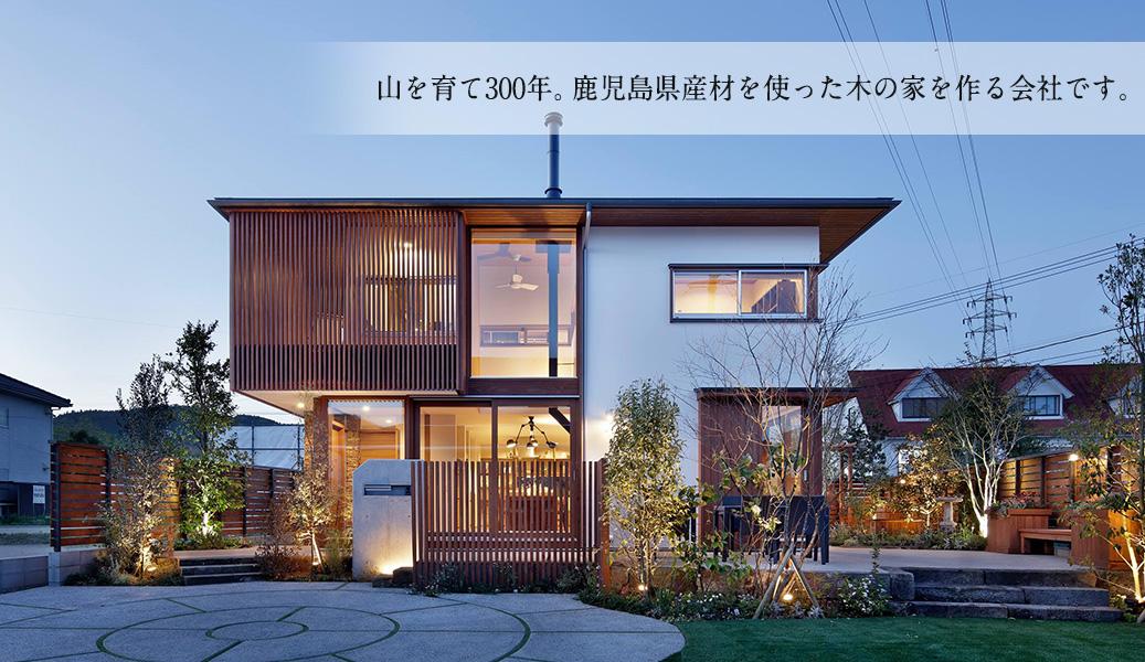 山を育て300年。鹿児島県産材を使った木の家を作る会社です。