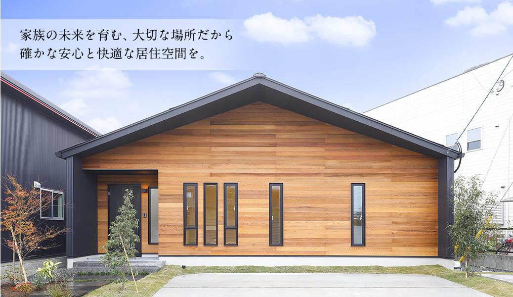 家族の未来を育む、大切な場所だから確かな安心と快適な居住空間を。