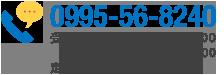 TEL.0995-56-8240 受付時間:平日 9:00~18:00・定休日:毎週火曜・水曜