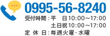 TEL.0995-56-8240 受付時間:平日 13:00~17:00、土日祝 10:00〜18:00・定休日:毎週火曜・水曜