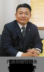 代表取締役社長 宮田 大資