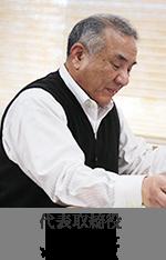 代表取締役 山 幸廣