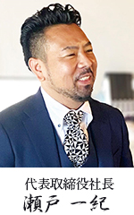 代表取締役社長 瀬戸 一紀