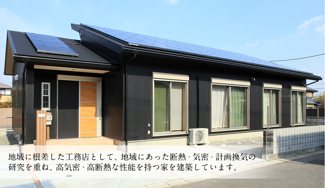 地域に根差した工務店として、地域にあった断熱・気密・計画換気の研究を重ね、高気密・高断熱な性能を持つ家を建築しています。