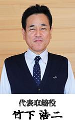代表取締役 竹下 浩二