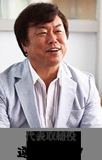 代表取締役 逆瀬川 勇