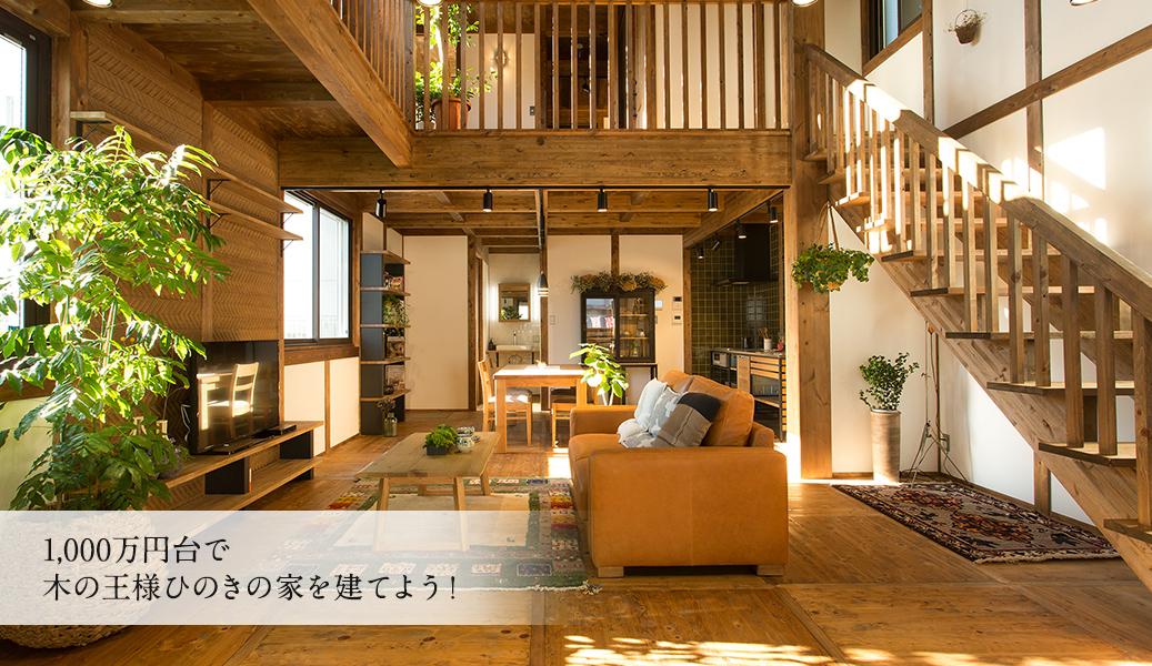 1,000万円台で木の王様ひのきの家を建てよう!