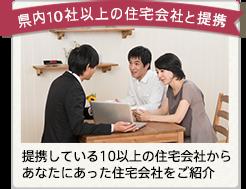 県内10社以上の住宅会社と提携